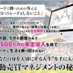 石川武幸 自動売買マネジメントって一体なに?稼げるのか? 評判 口コミ 詐欺 返金 ネットビジネス裁判官が独自の視点で検証していきます。