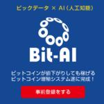 佐々木一樹 Bit-AIって一体なに?稼げるのか? 評判 口コミ 詐欺 返金 ネットビジネス裁判官が独自の視点で検証していきます。