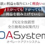 陣内弘樹  オペレートアクトシステム OASystemって一体なに?稼げるのか? 評判 口コミ 詐欺 返金 ネットビジネス裁判官が独自の視点で検証していきます。