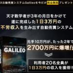 会田勇星 GALILEO ガリレオって一体なに?稼げるのか? 評判 口コミ 詐欺 返金 ネットビジネス裁判官が独自の視点で検証していきます。