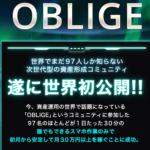 神野健一郎 OBLIGE オブリージュって一体なに?稼げるのか? 評判 口コミ 詐欺 返金 ネットビジネス裁判官が独自の視点で検証していきます。