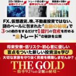どおまんみきお 森公平 THE GOLDって一体なに?稼げるのか? 評判 口コミ 詐欺 返金 ネットビジネス裁判官が独自の視点で検証していきます。