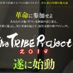 井口晃 THE TRIBE PROJECT トライブプロジェクトって一体なに?稼げるのか? 評判 口コミ 詐欺 返金 ネットビジネス裁判官が独自の視点で検証していきます。