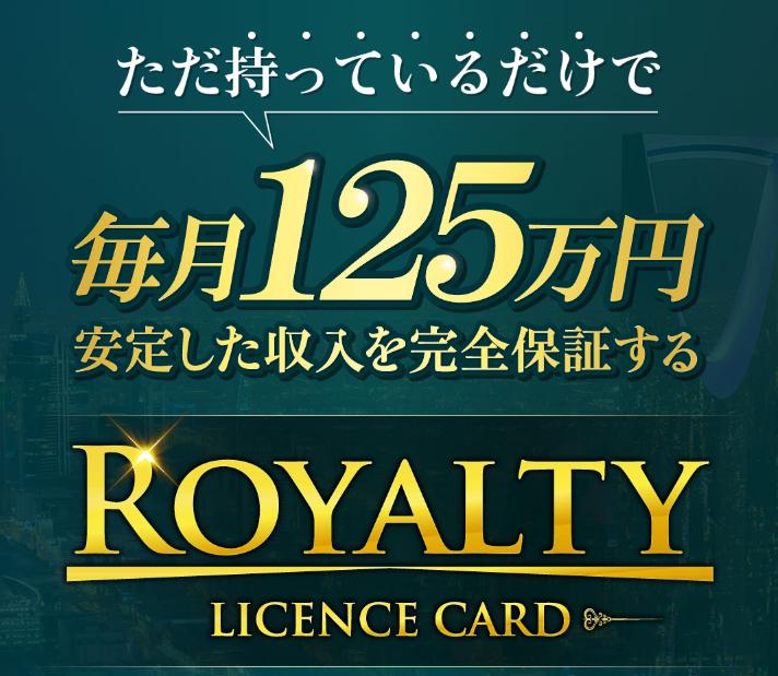 安藤誠 ROYALTY LICENCE CARD ロイヤリティ ライセンスカードって一体なに?稼げるのか? 評判 口コミ 詐欺 返金 THE ROYAL ネットビジネス裁判官が独自の視点で検証していきます。