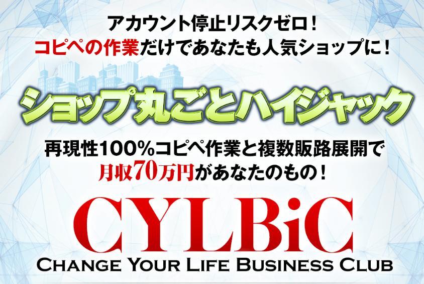 真下海斗 CYLBiC CHANGE YOUR LIFE BUSINESS CLUBって一体なに?稼げるのか? 評判 口コミ 詐欺 返金 ネットビジネス裁判官が独自の視点で検証していきます。