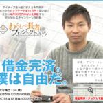 有村ノブユキ わらしべ長者プロジェクト2019って一体なに?稼げるのか? 評判 口コミ 詐欺 返金 ネットビジネス裁判官が独自の視点で検証していきます。