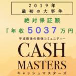 堀田ゆうか キャッシュマスターズ CASH MASTERSって一体なに?稼げるのか? 評判 口コミ 詐欺 返金 ネットビジネス裁判官が独自の視点で検証していきます。