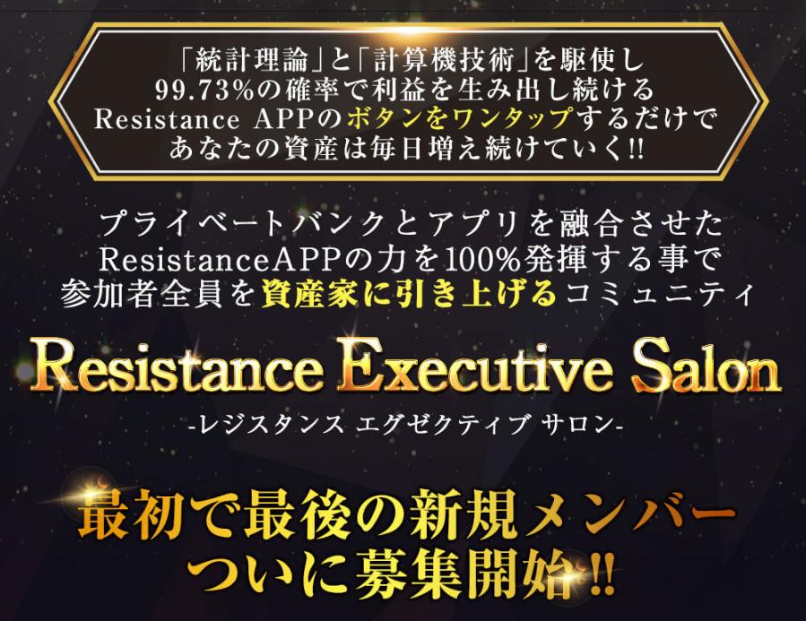 杉山直人 Resistance Executive Salonって一体なに?稼げるのか? 評判 口コミ 詐欺 返金 ネットビジネス裁判官が独自の視点で検証していきます。