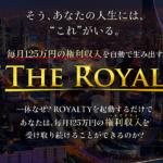 安藤誠 THE ROYAL ザ・ロイヤルって一体なに?稼げるのか? 評判 口コミ 詐欺 返金 ネットビジネス裁判官が独自の視点で検証していきます。