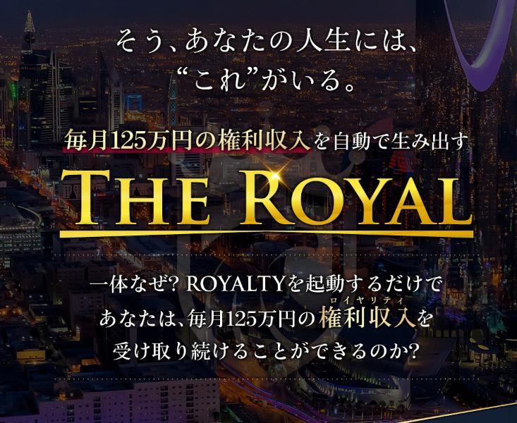 安藤誠 THE ROYAL ザ・ロイヤルって一体なに?稼げるのか? 評判 口コミ 詐欺 返金 ザ ゲームチェンジャー ネットビジネス裁判官が独自の視点で検証していきます。
