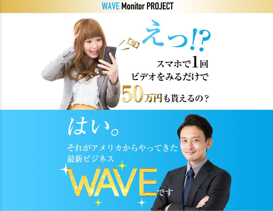 ジェームズ秋山 Project WAVE プロジェクトウェーブって一体なに?稼げるのか? 評判 口コミ 詐欺 返金 ネットビジネス裁判官が独自の視点で検証していきます。