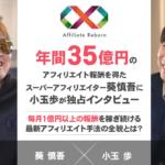 葵慎吾 小玉歩 アフィリエイト リボーンって一体なに?稼げるのか? 評判 口コミ 詐欺 返金  ネットビジネス裁判官が独自の視点で検証していきます。