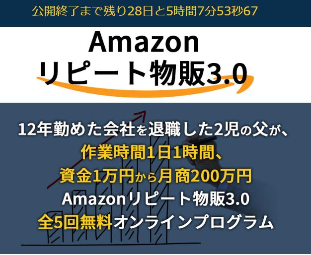 三山純 Amazonリピート物販3.0って一体なに?稼げるのか?  評判 口コミ 詐欺 返金  ネットビジネス裁判官が独自の視点で検証していきます。