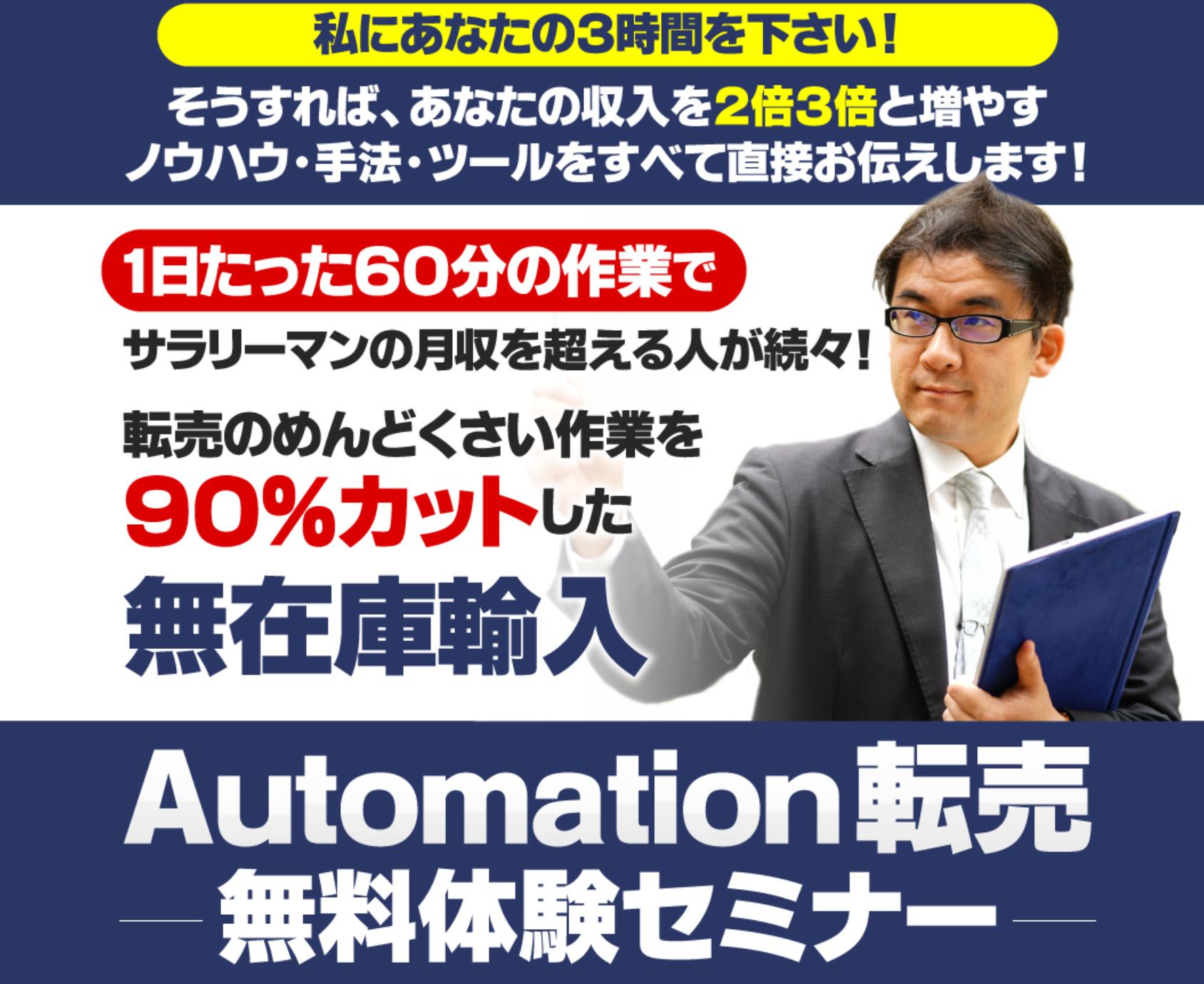 石井道明 Automation転売って一体なに?稼げるのか? 評判 口コミ 詐欺 返金 ネットビジネス裁判官が独自の視点で検証していきます。