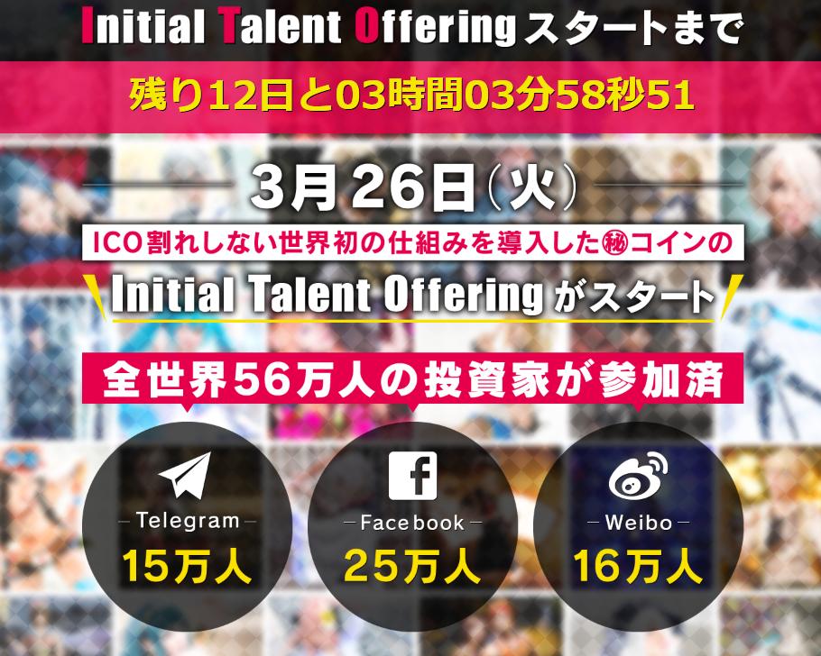 中川大輔 イニシャル タレント オファーリング Initial Talent Offeringって一体なに?稼げるのか? 評判 口コミ 詐欺 返金 ネットビジネス裁判官が独自の視点で検証していきます。