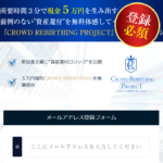 田原健一 CROWD REBIRTHING PROJECTって一体なに?稼げるのか? 評判 口コミ 詐欺 返金 ネットビジネス裁判官が独自の視点で検証していきます。