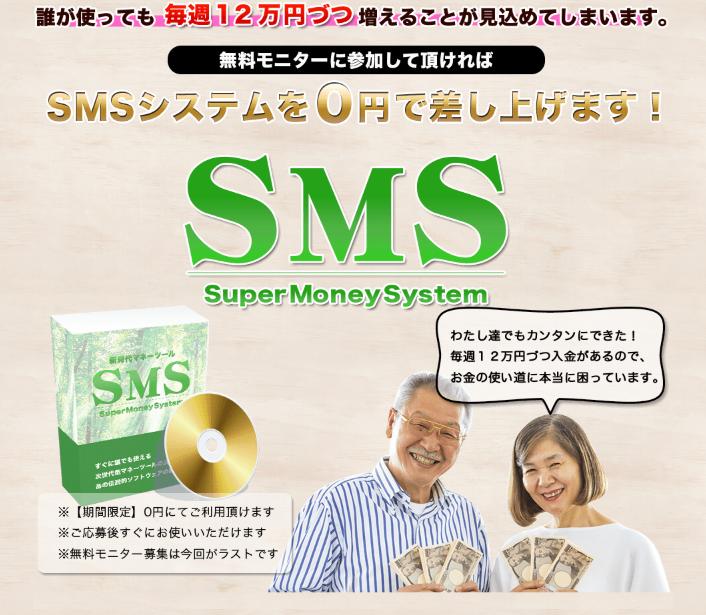 SMS運営事務局 SMSシステム Super Money Systemって一体なに?稼げるのか? 評判 口コミ 詐欺 返金 ネットビジネス裁判官が独自の視点で検証していきます。