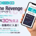 磯貝清明 ザ・リベンジ The Revengeって一体なに?稼げるのか? 評判 口コミ 詐欺 返金 ネットビジネス裁判官が独自の視点で検証していきます。