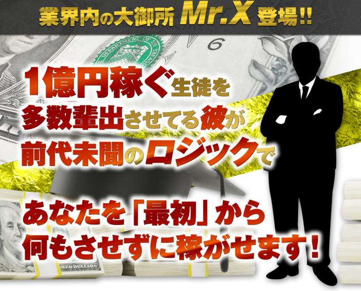 岩崎秀秋 Mr.Xの最新ロジックって一体なに?稼げるのか? 評判 口コミ 詐欺 返金 ネットビジネス裁判官が独自の視点で検証していきます。