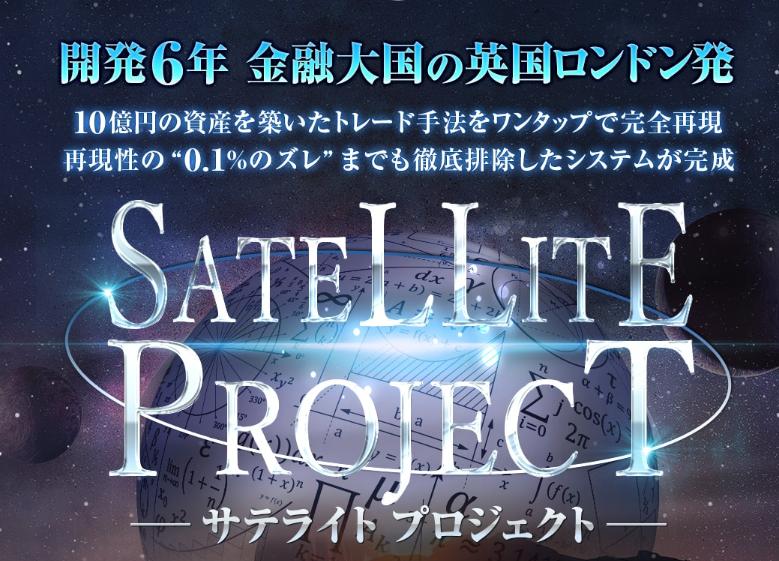 吉村修一 SATELLITE PROJECT サテライトプロジェクトって一体なに?稼げるのか? 評判 口コミ 詐欺 返金 ネットビジネス裁判官が独自の視点で検証していきます。