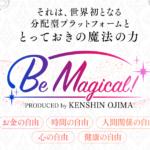 尾嶋健信 ビーマジカル Be Magicalって一体なに?稼げるのか? 評判 口コミ 詐欺 返金 ネットビジネス裁判官が独自の視点で検証していきます。