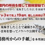 真鍋健太 刑務所からの手紙って一体なに?稼げるのか? 評判 口コミ 詐欺 返金 ネットビジネス裁判官が独自の視点で検証していきます。