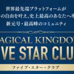 尾嶋健信 ファイブスタークラブ FIVE STAR CLUBって一体なに?稼げるのか? Be Magical 評判 口コミ 詐欺 返金 ネットビジネス裁判官が独自の視点で検証していきます。