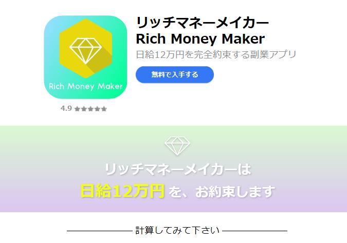 松永クミ リッチマネーメイカーって一体なに?稼げるのか? 評判 口コミ 詐欺 返金 ネットビジネス裁判官が独自の視点で検証していきます。
