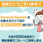 水谷雄一郎 セントラルシステム Central Systemって一体なに?稼げるのか? 評判 口コミ 詐欺 返金 ネットビジネス裁判官が独自の視点で検証していきます。