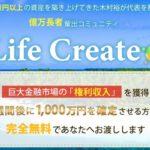 木村裕 Life Create ライフクリエイトって一体なに?稼げるのか? 評判 口コミ 詐欺 返金 ネットビジネス裁判官が独自の視点で検証していきます。