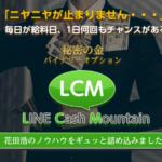 花田浩 ラインキャッシュマウンテン LCMって一体なに?稼げるのか? 評判 口コミ 詐欺 返金 ネットビジネス裁判官が独自の視点で検証していきます。