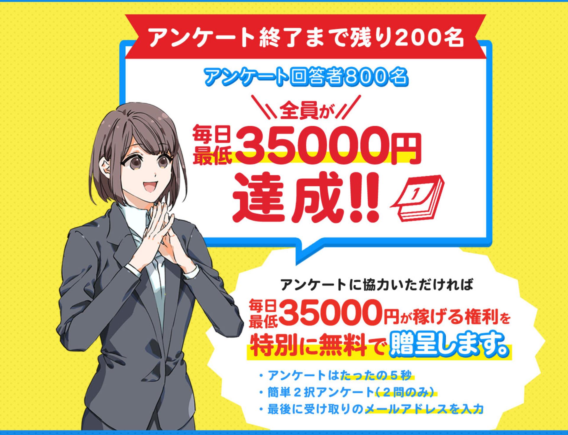 水谷雄一郎 毎日最低35000円が稼げる権利って一体なに?稼げるのか? 評判 口コミ 詐欺 返金 ネットビジネス裁判官が独自の視点で検証していきます。