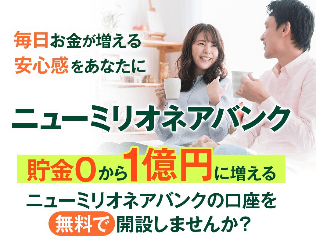 畑岡宏光 ニューミリオネアバンクって一体なに?稼げるのか? 評判 口コミ 詐欺 返金 ネットビジネス裁判官が独自の視点で検証していきます。