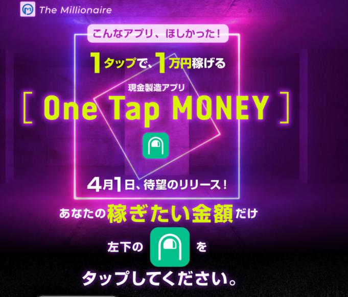 畑岡宏光 ワンタップマネー One Tap Moneyって一体なに?稼げるのか? 評判 口コミ 詐欺 返金 ネットビジネス裁判官が独自の視点で検証していきます。