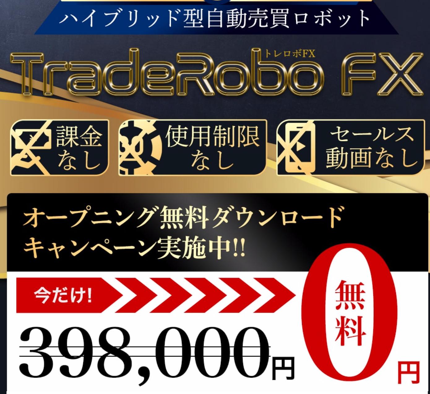 西島涼介 TradeRobo FX トレロボFXって一体なに?稼げるのか? 評判 口コミ 詐欺 返金 ネットビジネス裁判官が独自の視点で検証していきます。