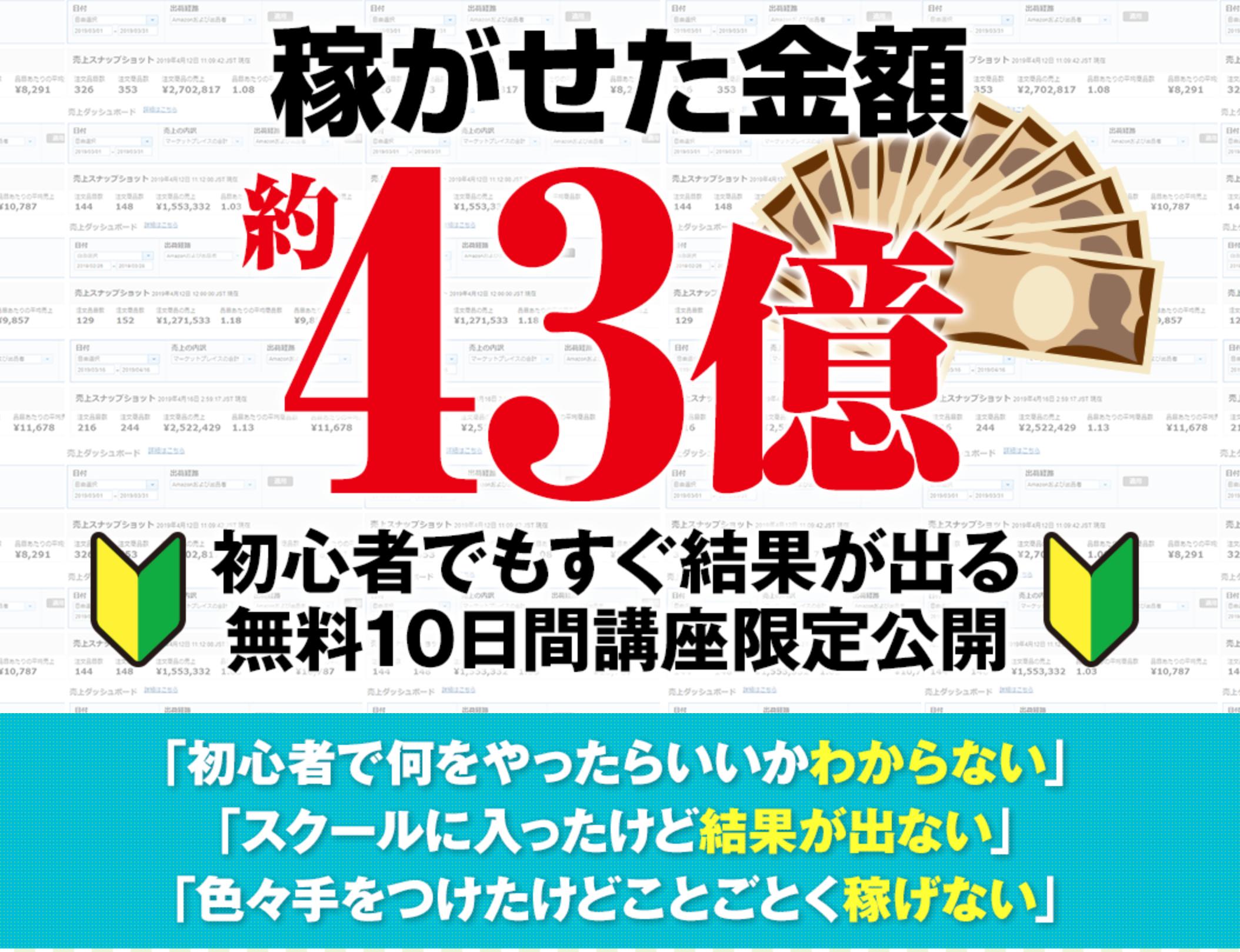 齋藤朋子 テッパン安定転売術って一体なに?稼げるのか? 評判 口コミ 詐欺 返金 ネットビジネス裁判官が独自の視点で検証していきます。