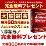 高橋雅治 Achieve System アチーブシステムって一体なに?稼げるのか? 評判 口コミ 詐欺 返金 ネットビジネス裁判官が独自の視点で検証していきます。