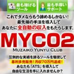 齋藤朋子 MYC02 MUZAIKO YUNYU CLUBって一体なに?稼げるのか? 評判 口コミ 詐欺 返金 ネットビジネス裁判官が独自の視点で検証していきます。