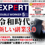斎藤もとき 令和時代の新しい副業3.0って一体なに?稼げるのか? 評判 口コミ 詐欺 返金 ネットビジネス裁判官が独自の視点で検証していきます。