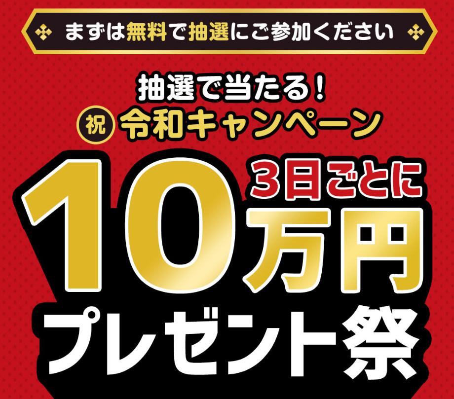 三井秀司 3日ごとに10万円プレゼント祭って一体なに?稼げるのか? 評判 口コミ 詐欺 返金 ネットビジネス裁判官が独自の視点で検証していきます。