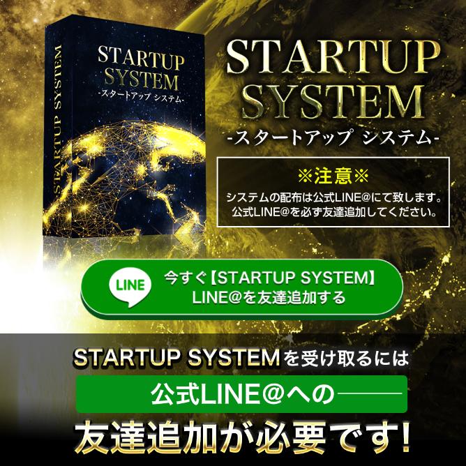 渡秀明 THE START PROJECT ザ スタートプロジェクトって一体なに?稼げるのか? 評判 口コミ 詐欺 返金 ネットビジネス裁判官が独自の視点で検証していきます。