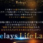 三井秀司 リレースライフラボ Relays Life Labって一体なに?稼げるのか? 評判 口コミ 詐欺 返金 ネットビジネス裁判官が独自の視点で検証していきます。