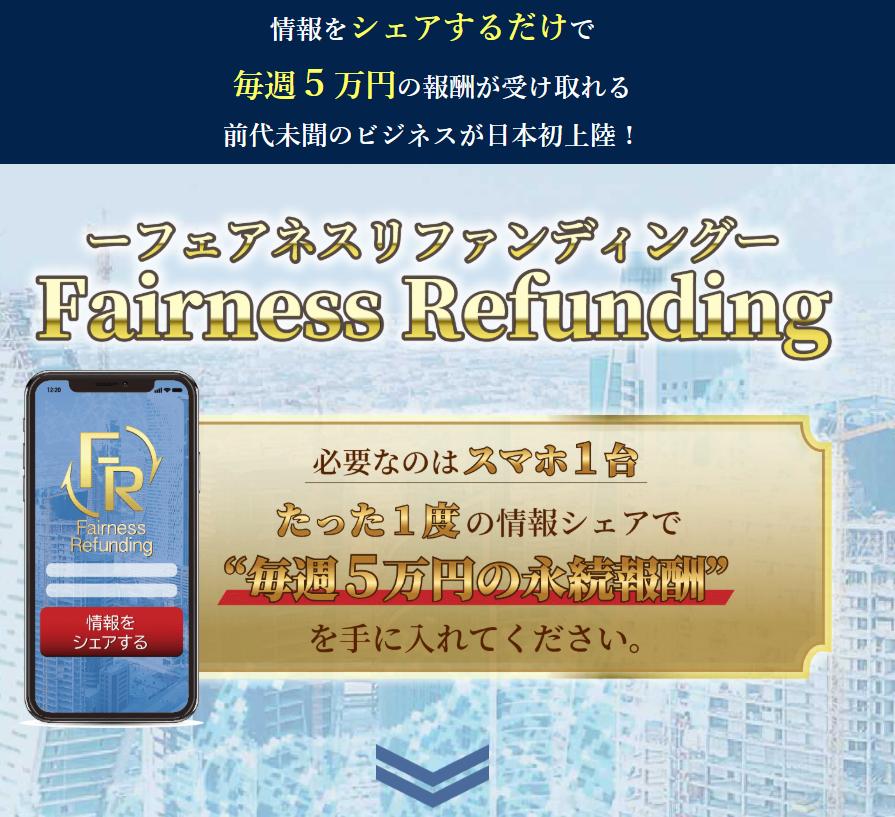 矢田真一郎 フェアネスリファンディング(Fairness Refunding)って一体なに?稼げるのか? 評判 口コミ 詐欺 返金 ネットビジネス裁判官が独自の視点で検証していきます。