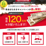 川本真義 月収120万円特別即金無料モニターって一体なに?稼げるのか? 評判 口コミ 詐欺 返金 ネットビジネス裁判官が独自の視点で検証していきます。