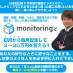 後藤善 モニタリングプロジェクトプレミアムメンバーズ Monitoring Project Premium Membersって一体なに?稼げるのか? 評判 口コミ 詐欺 返金 ネットビジネス裁判官が独自の視点で検証していきます。