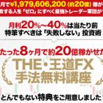 田口唯斗 THE・王道FXって一体なに?稼げるのか? 評判 口コミ 詐欺 返金 ネットビジネス裁判官が独自の視点で検証していきます。