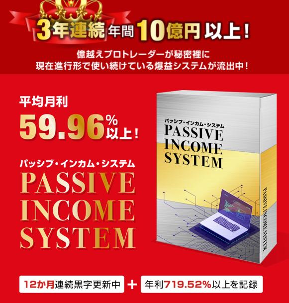 谷田晃 パッシブインカムシステムって一体なに?稼げるのか? 評判 口コミ 詐欺 返金 ネットビジネス裁判官が独自の視点で検証していきます。