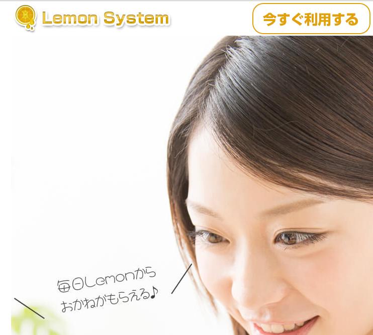 lemon運営事務局 レモンシステム(Lemon System)って一体なに?稼げるのか? 評判 口コミ 詐欺 返金 ネットビジネス裁判官が独自の視点で検証していきます。