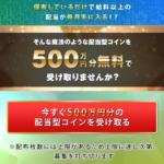 五十嵐純也 配当型トークン500万円分配キャンペーンって一体なに?稼げるのか? 評判 口コミ 詐欺 返金 ネットビジネス裁判官が独自の視点で検証していきます。