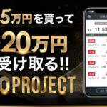 野村祐輔 520PROJECT(プロジェクト)って一体なに?稼げるのか? 評判 口コミ 詐欺 返金 ネットビジネス裁判官が独自の視点で検証していきます。